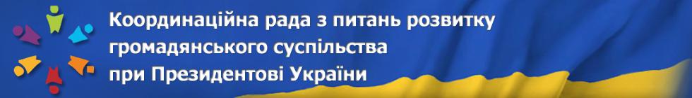 Координаційна рада з питань розвитку громадянського суспільства при Президентові України